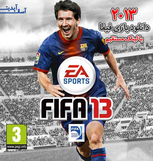 دانلود بازی فوتبال فیفا 13 ، نسخه نهایی  FIFA 13