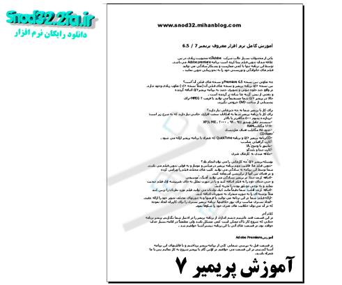 آموزش پریمیر 7 با فرمت PDF و زبان فارسی-Adobe premiere